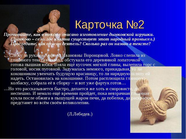 Карточка №2 Прочитайте, как в тексте описано изготовление дымковской игрушки....