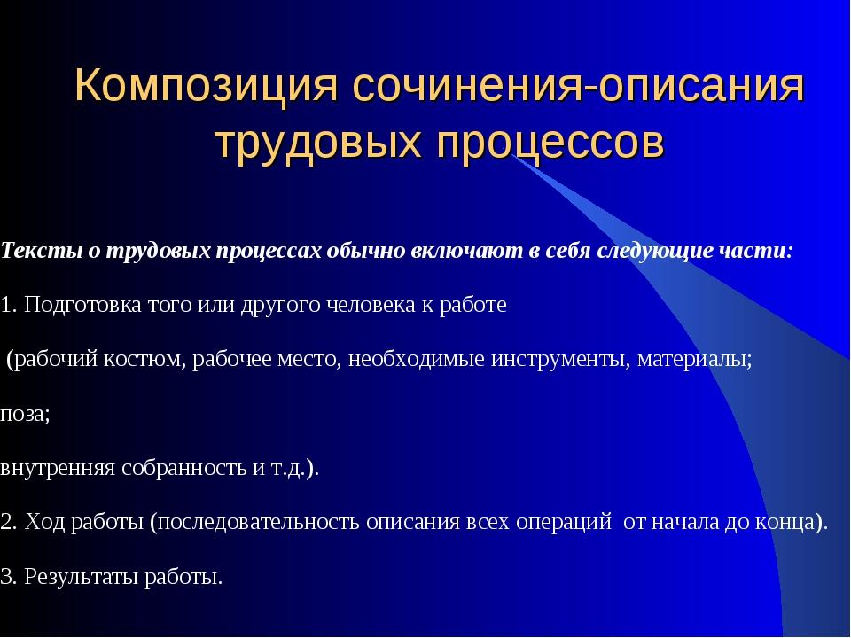 Композиция сочинения-описания трудовых процессов Тексты о трудовых процессах...