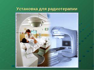 Установка для радиотерапии