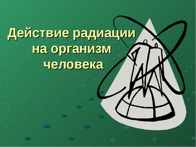 Действие радиации на организм человека