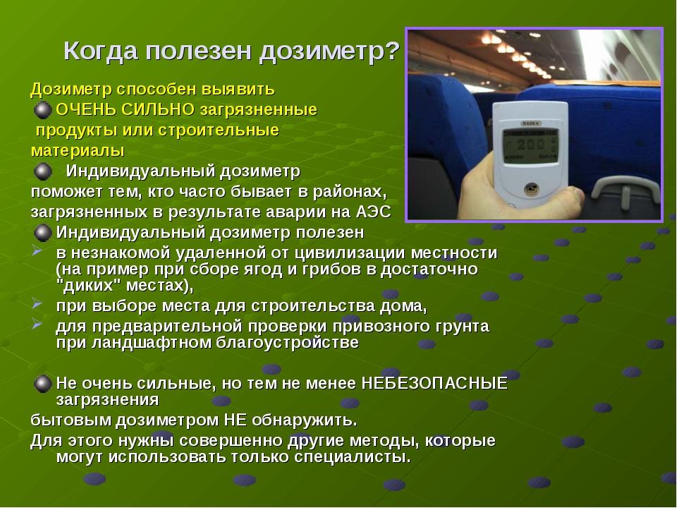 Когда полезен дозиметр? Дозиметр способен выявить ОЧЕНЬ СИЛЬНО загрязненные п...