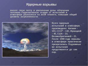Ядерные взрывы вносят свою лепту в увеличение дозы облучения человека. Радио