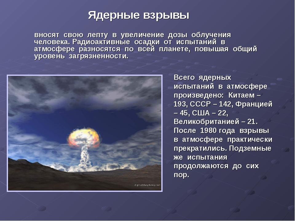 Ядерные взрывы вносят свою лепту в увеличение дозы облучения человека. Радио...