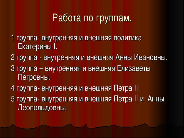 Работа по группам. 1 группа- внутренняя и внешняя политика Екатерины I. 2 гру...