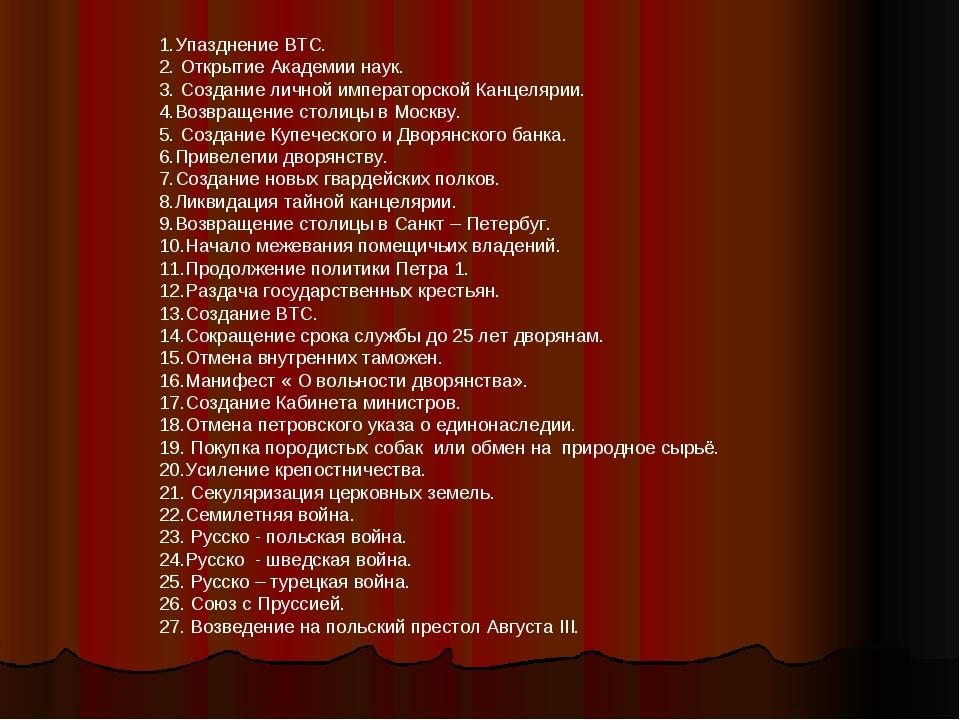 1.Упазднение ВТС. 2. Открытие Академии наук. 3. Создание личной императорской...