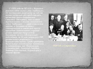 С 1926 года во МХАТе с большим успехом идёт пьеса «Дни Турбиных». Её постано