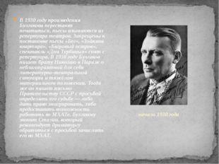 В 1930 году произведения Булгакова перестают печататься, пьесы изымаются из р