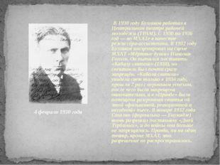 4 февраля 1930 года В 1930 году Булгаков работал в Центральном театре рабочей