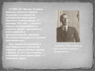 В 1909 году Михаил Булгаков закончил киевскую Первую гимназию и поступил на