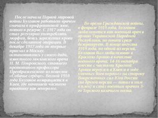 После начала Первой мировой войны Булгаков работает врачом сначала в прифрон