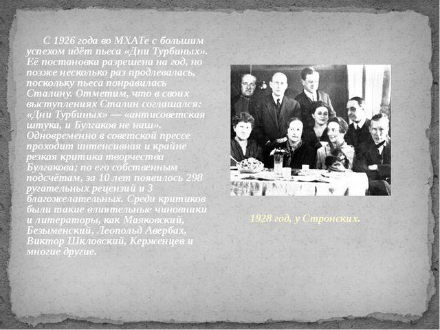 С 1926 года во МХАТе с большим успехом идёт пьеса «Дни Турбиных». Её постано...