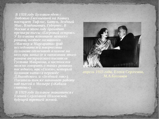 В 1928 году Булгаков едет с Любовью Евгеньевной на Кавказ, посещает Тифлис,...