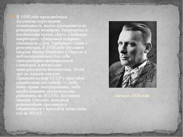 В 1930 году произведения Булгакова перестают печататься, пьесы изымаются из р...