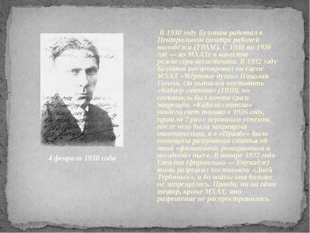 4 февраля 1930 года В 1930 году Булгаков работал в Центральном театре рабочей...