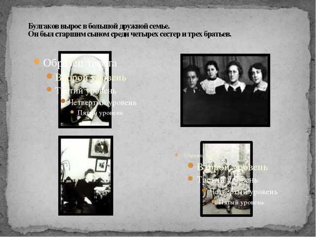 Булгаков вырос в большой дружной семье. Он был старшим сыном среди четырех с...
