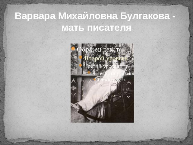 Варвара Михайловна Булгакова - мать писателя