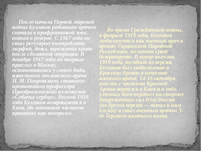 После начала Первой мировой войны Булгаков работает врачом сначала в прифрон...