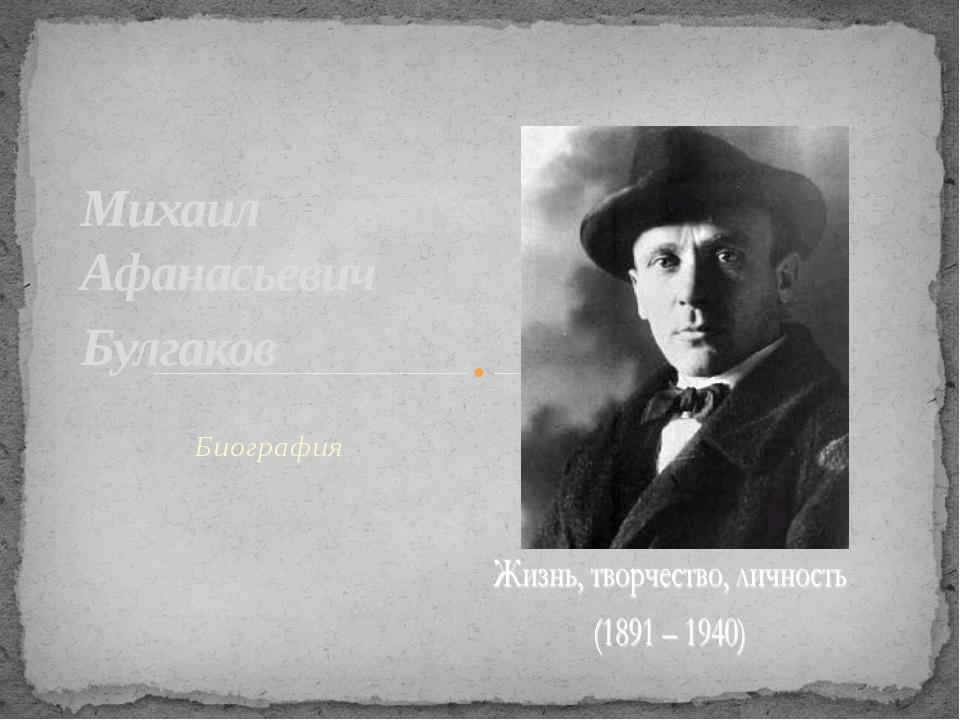 Биография Михаил Афанасьевич Булгаков