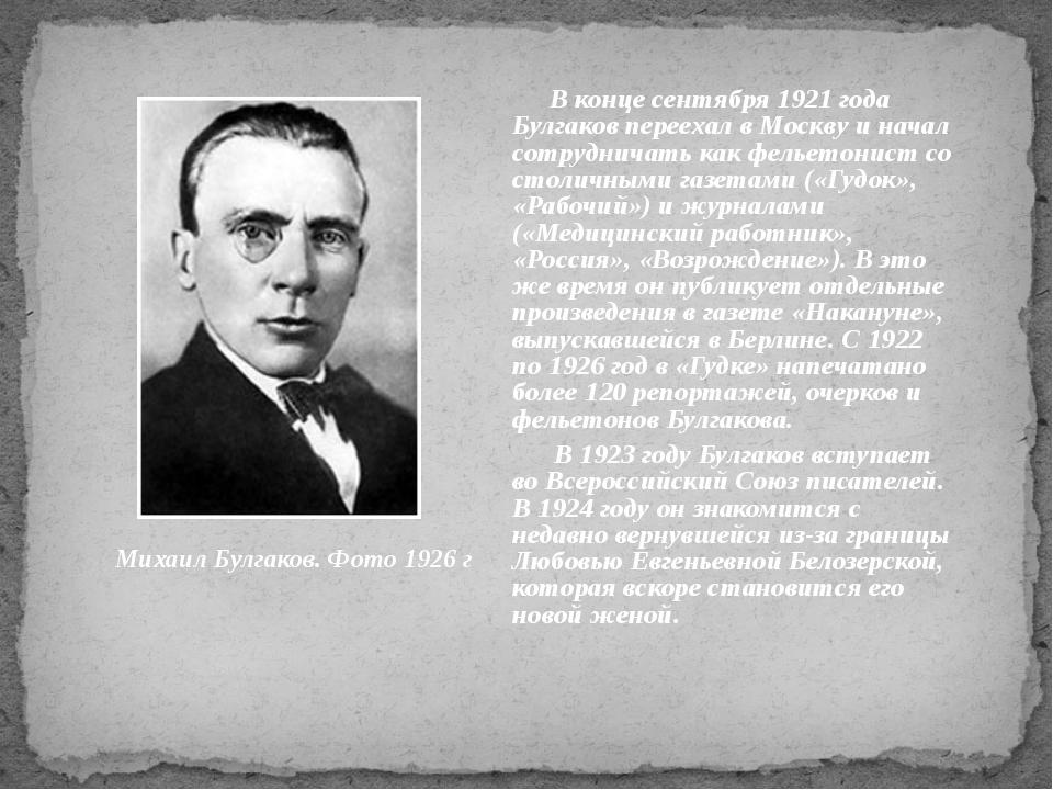 В конце сентября 1921 года Булгаков переехал в Москву и начал сотрудничать к...