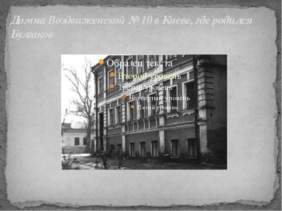 Дом на Воздвиженской № 10 в Киеве, где родился Булгаков