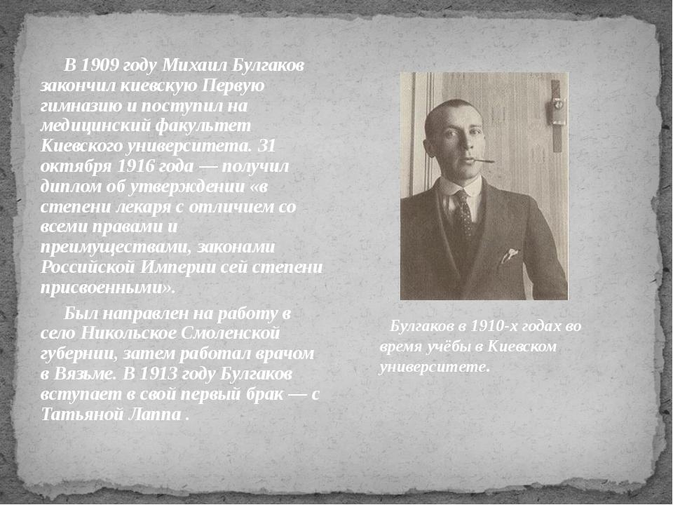 В 1909 году Михаил Булгаков закончил киевскую Первую гимназию и поступил на...