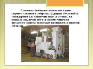Хозяюшка-Любавушка поделилась с нами секретом чаепития в сибирских традициях