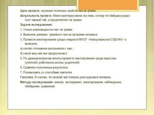 Цель проекта:изучение полезных свойств чая на травах Актуальность проекта:М