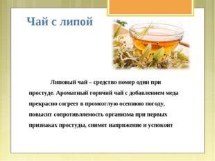 Чай с липой Липовый чай – средство номер один при простуде. Ароматный горячи