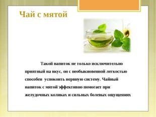 Чай с мятой Такой напиток не только исключительно приятный на вкус, он с нео