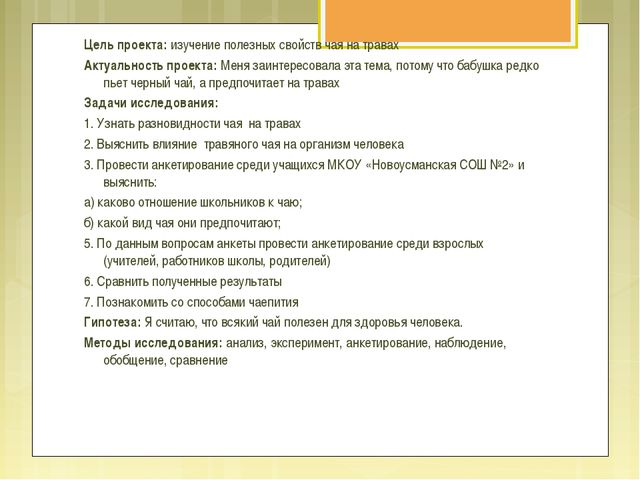 Цель проекта:изучение полезных свойств чая на травах Актуальность проекта:М...