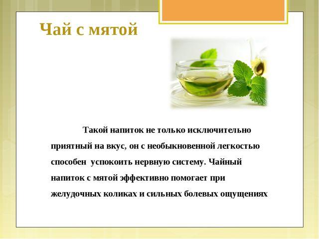 Чай с мятой Такой напиток не только исключительно приятный на вкус, он с нео...