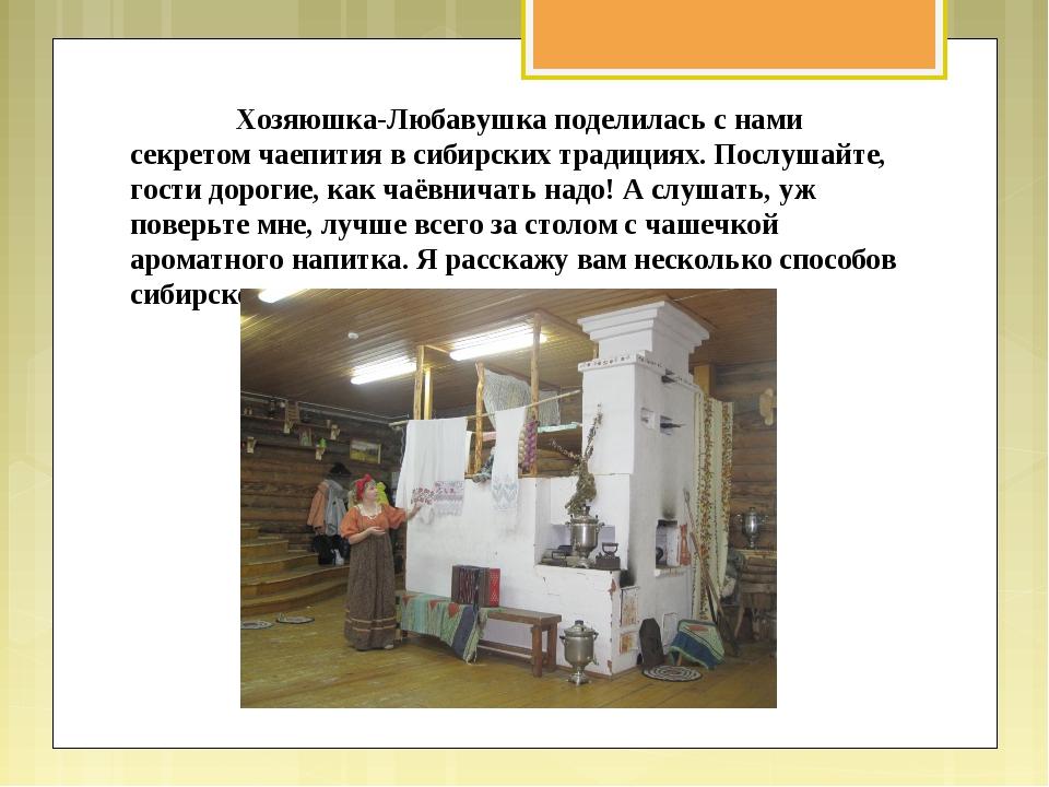 Хозяюшка-Любавушка поделилась с нами секретом чаепития в сибирских традициях...