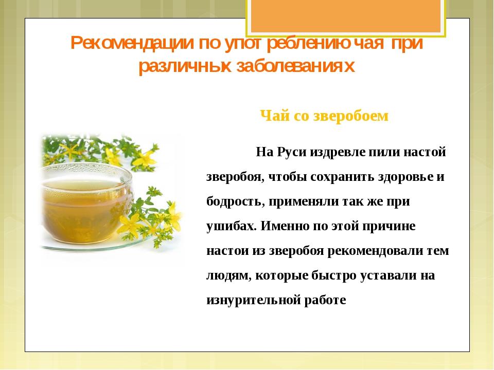 Рекомендации по употреблению чая при различных заболеваниях Чай со зверобоем...