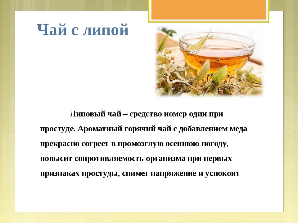 Чай с липой Липовый чай – средство номер один при простуде. Ароматный горячи...