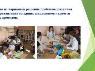 Одним из вариантов решение проблемы развития самореализации младших школьнико