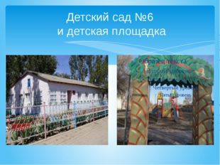 Детский сад №6 и детская площадка