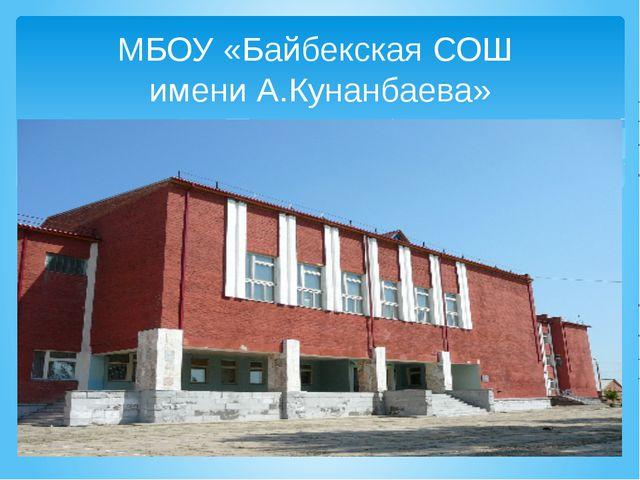 МБОУ «Байбекская СОШ имени А.Кунанбаева»