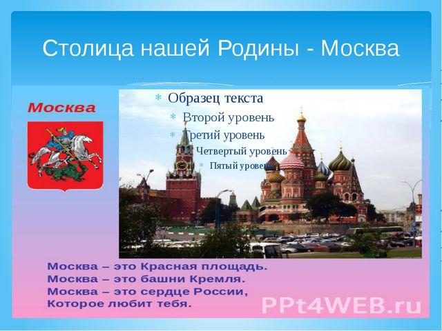 Столица нашей Родины - Москва