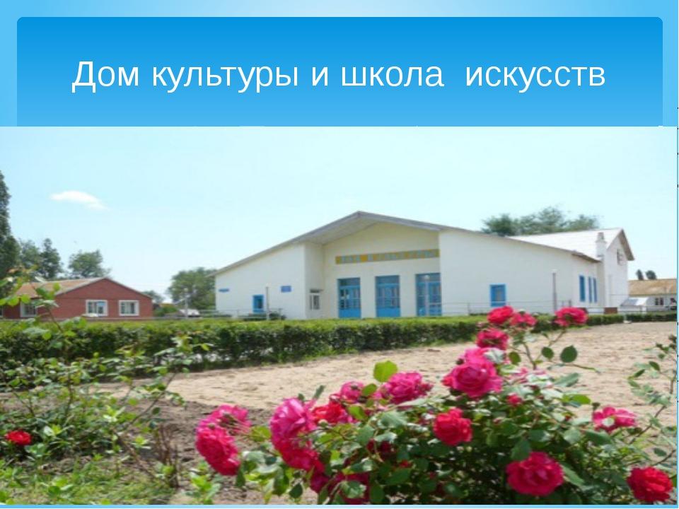 Дом культуры и школа искусств