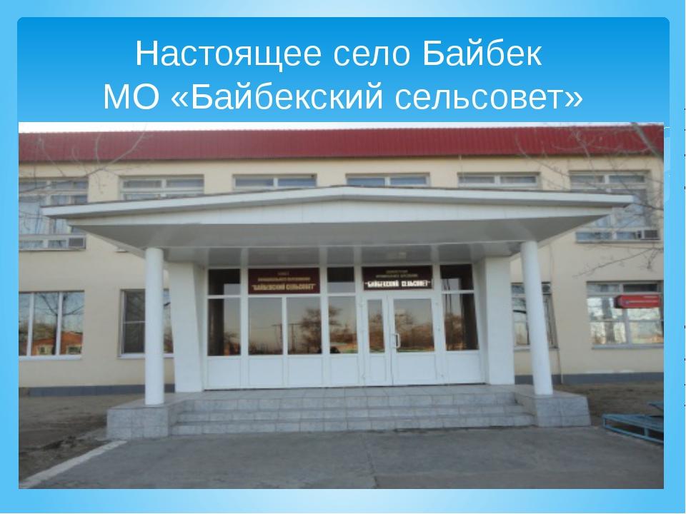 Настоящее село Байбек МО «Байбекский сельсовет»