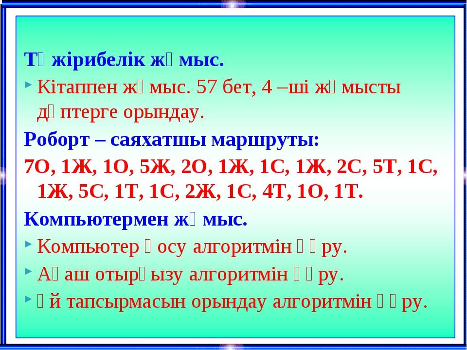 Тәжірибелік жұмыс. Кітаппен жұмыс. 57 бет, 4 –ші жұмысты дәптерге орындау. Ро...