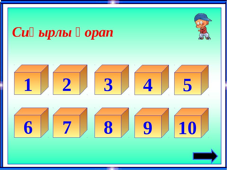 1 Сиқырлы қорап 2 5 4 3 6 7 10 9 8