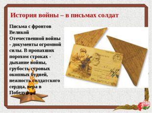 История войны – в письмах солдат Письма с фронтов Великой Отечественной войны