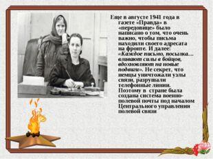 Еще в августе 1941 года в газете «Правда» в «передовице» было написано о том,