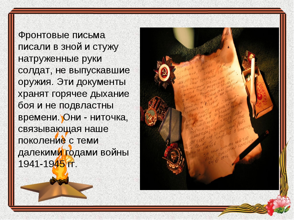 Фронтовые письма писали в зной и стужу натруженные руки солдат, не выпускавши...