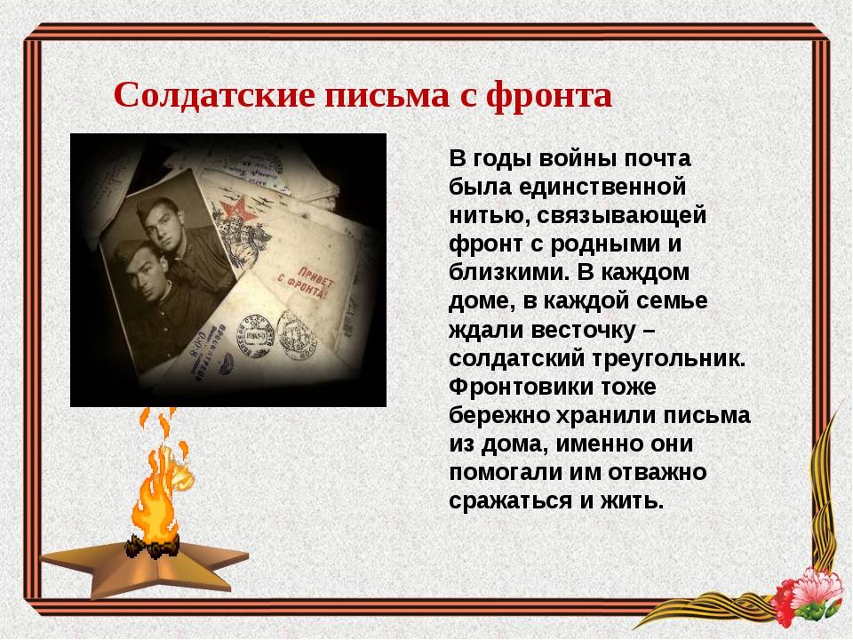 Солдатские письма с фронта В годы войны почта была единственной нитью, связыв...