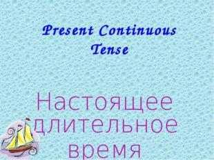 Present Continuous Tense Настоящее длительное время