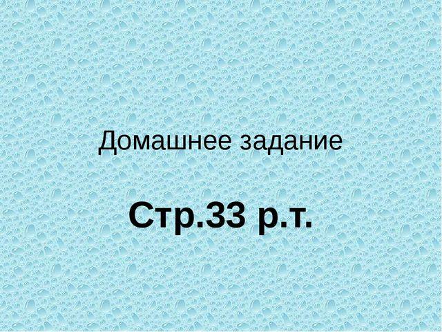 Домашнее задание Стр.33 р.т.