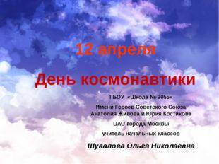 12 апреля День космонавтики ГБОУ «Школа № 2055» Имени Героев Советского Союза