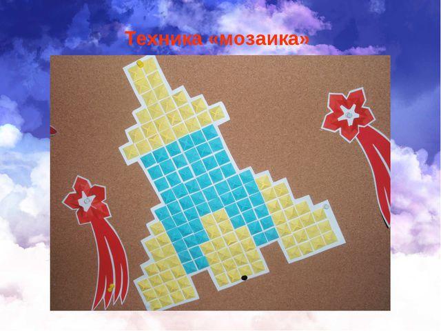 Техника «мозаика»